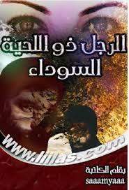 صورة رواية الرجل ذو اللحية السوداء – سامية أحمد