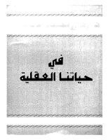 صورة كتاب فى حياتنا العقلية – زكى نجيب محمود