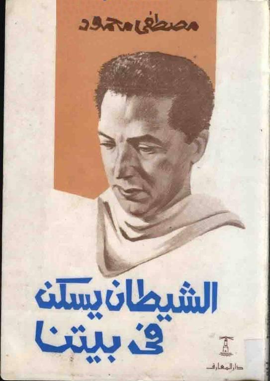 Photo of كتاب الشيطان يسكن فى بيتنا – مصطفى محمود