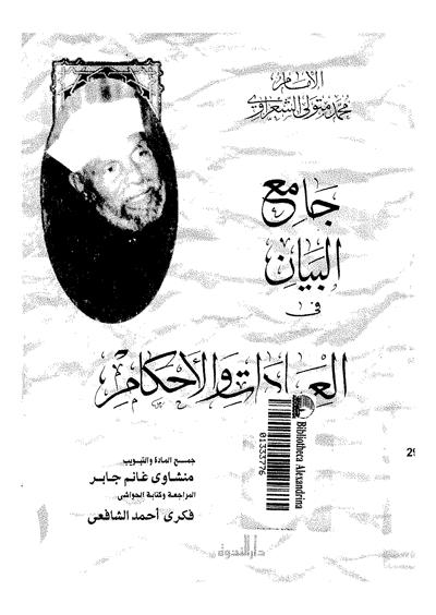 صورة كتاب جامع البيان فى العبادات والاحكام – محمد متولى الشعراوى