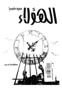 تحميل كتاب رواية الهؤلاء - مجيد طوبيا لـِ: مجيد طوبيا