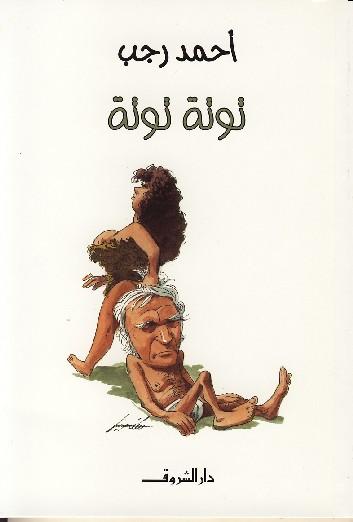 صورة كتاب توتة توتة – أحمد رجب