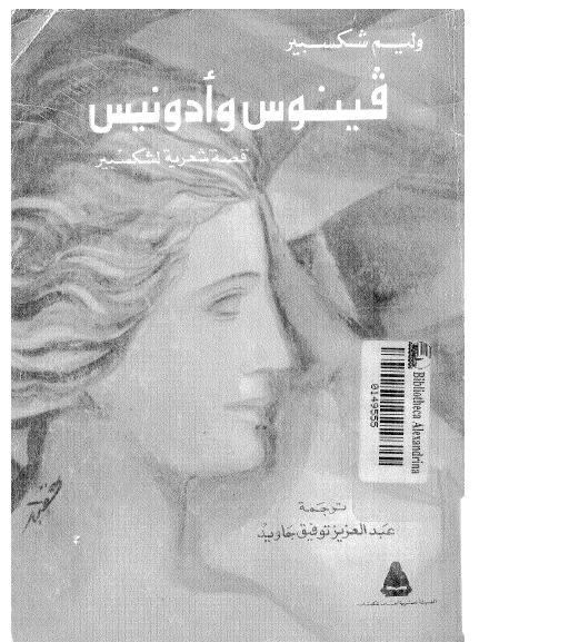 Photo of كتاب فينوس وأدونيس – شكسبير