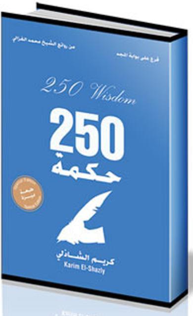 صورة كتاب 250 حكمة – كريم الشاذلى