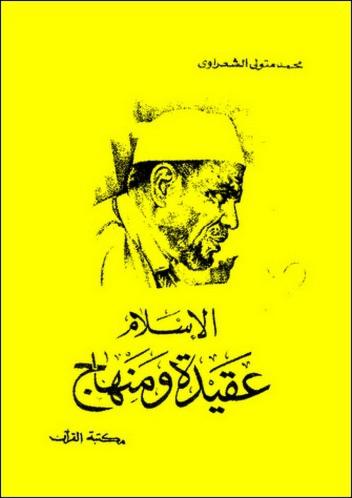 صورة كتاب الإسلام عقيدة ومنهاج – محمد متولى الشعراوى