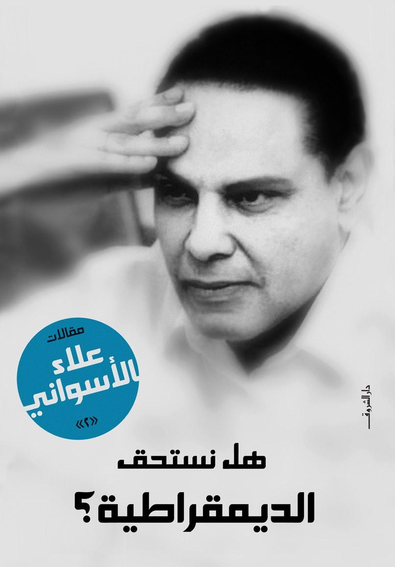 صورة كتاب هل نستحق الديمقراطية ؟ – علاء الأسواني