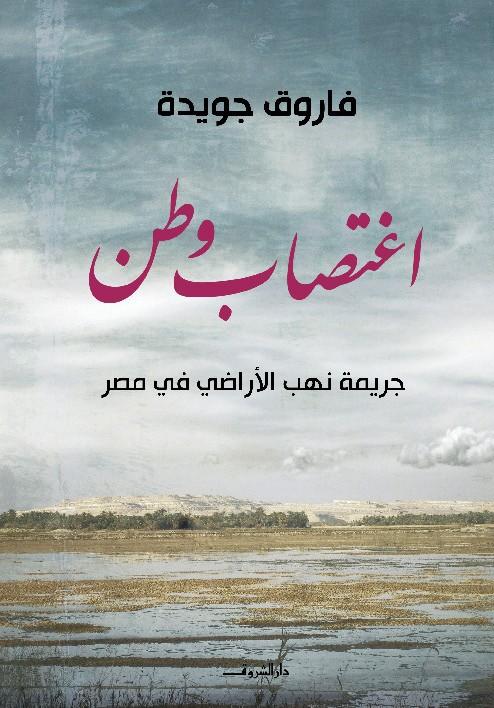 صورة كتاب اغتصاب وطن – فاروق جويدة