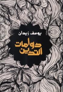 تحميل كتاب كتاب دوامات التدين - يوسف زيدان لـِ: يوسف زيدان