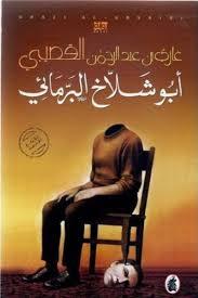 صورة رواية أبو شلاخ البرمائى – غازى القصيبى