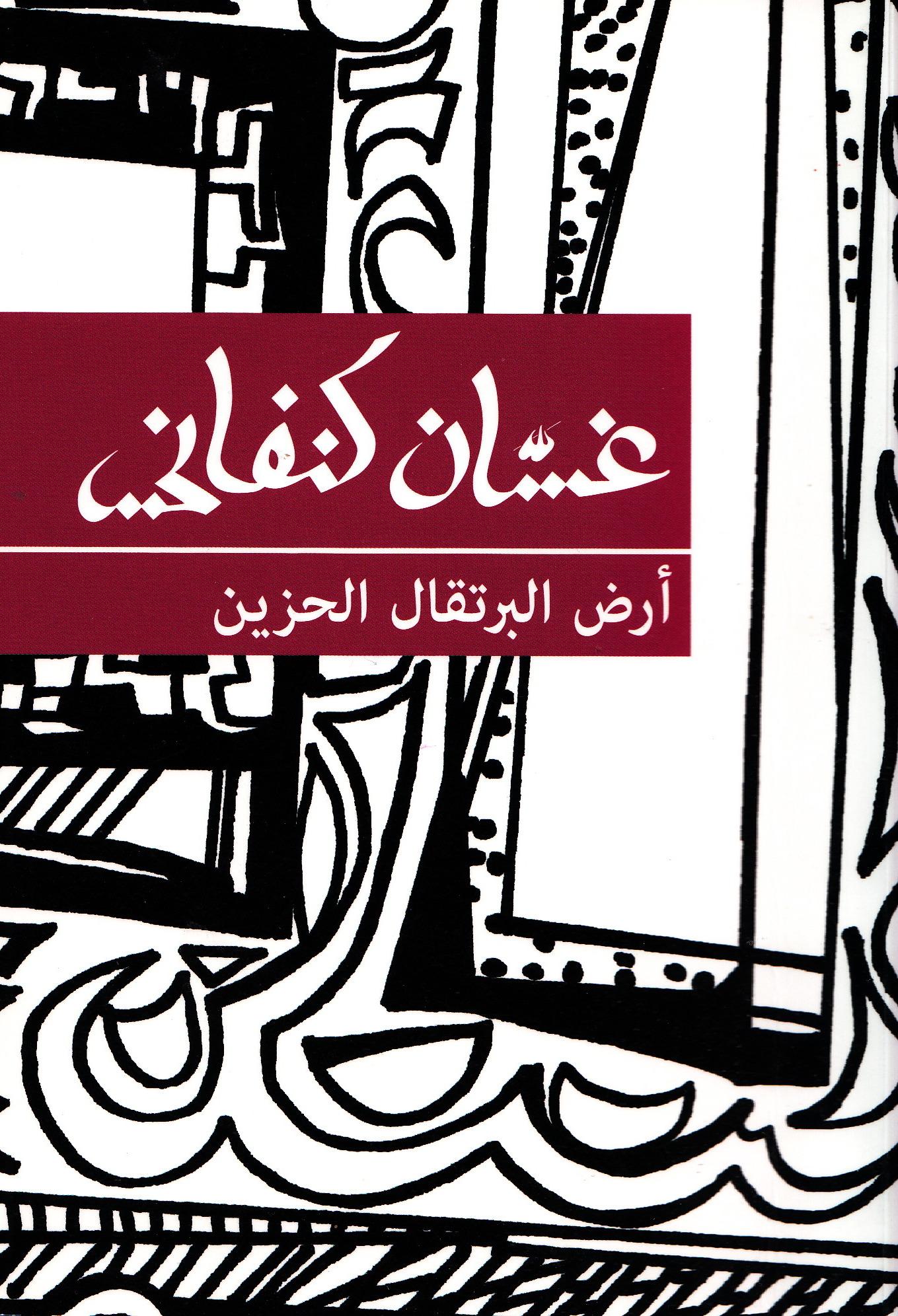 صورة كتاب أرض البرتقال الحزين – غسان كنفاني