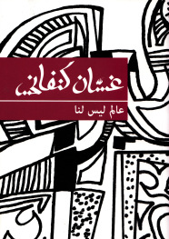 صورة كتاب عالم ليس أنا – غسان كنفانى