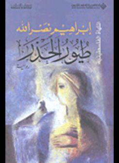 صورة رواية طيور الحذر – إبراهيم نصر الله