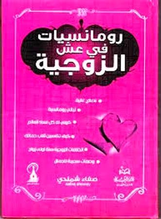 صورة كتاب رومانسيات فى عش الزوجية – صفاء شمندى