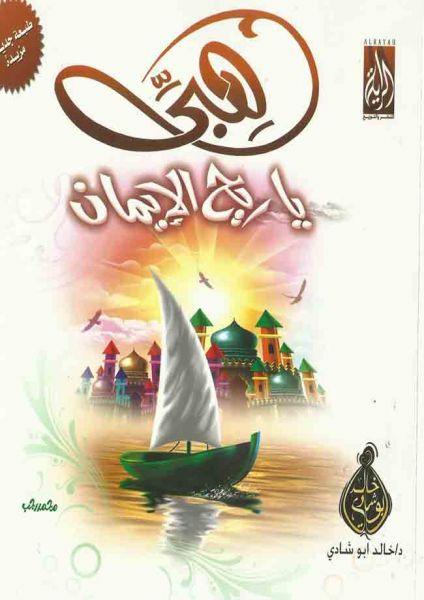 صورة كتاب هبي ياريح الإيمان – خالد أبو شادى