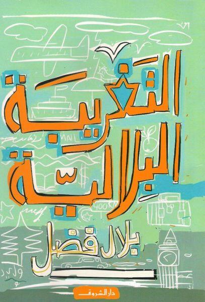 صورة كتاب التغريبة البلالية – بلال فضل