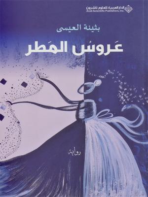 صورة رواية عروس المطر – بثينة العيسى