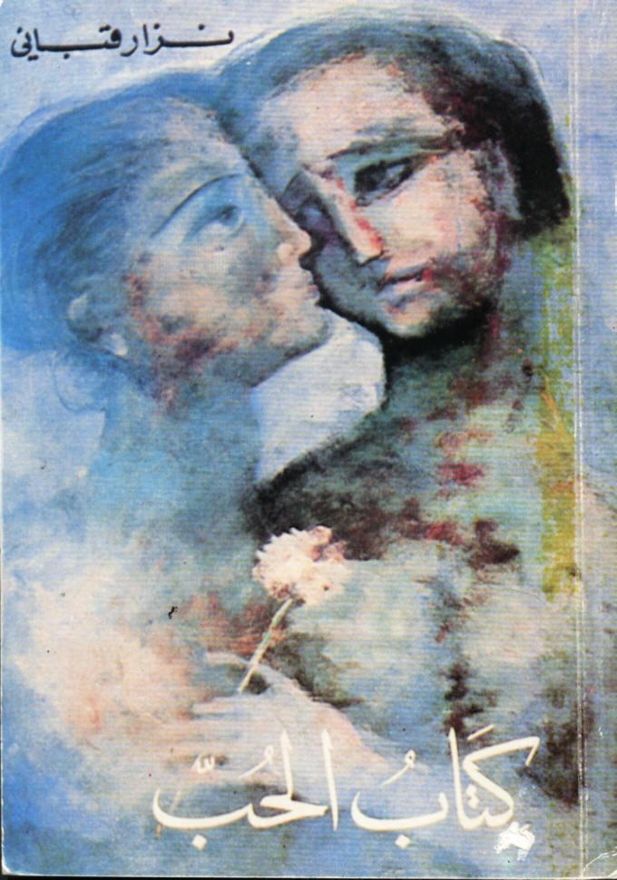 صورة كتاب الحب – نزار قباني