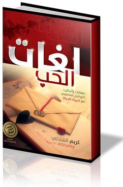 صورة كتاب لغات الحب – كريم الشاذلي
