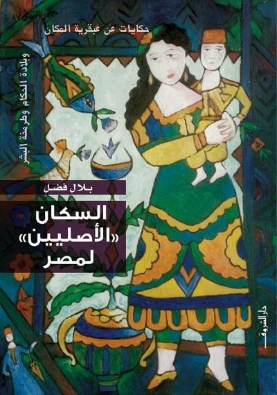 صورة كتاب السكان الأصليين لمصر – بلال فضل