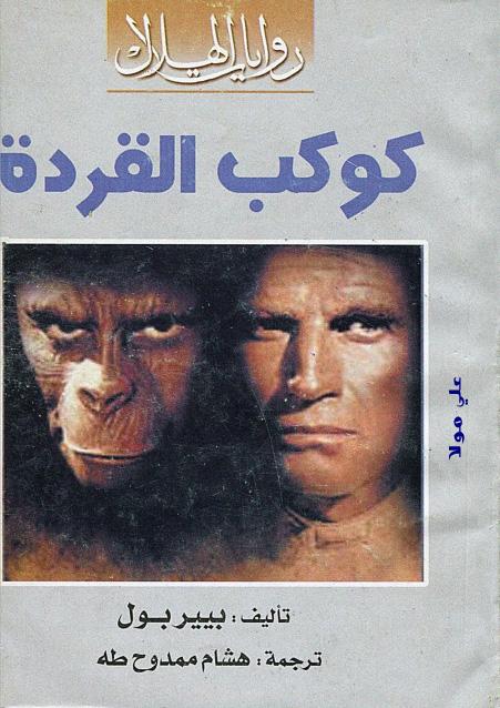 صورة رواية كوكب القردة – بيير بول