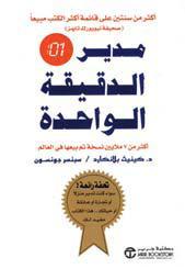 تنزيل كتاب مدير الدقيقة الواحدة pdf