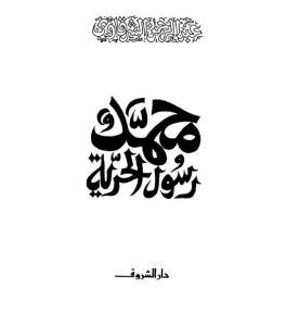 mohamedrasol1