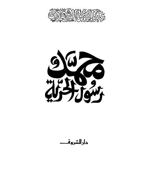 صورة كتاب محمد رسول الحرية – عبد الرحمن الشرقاوى