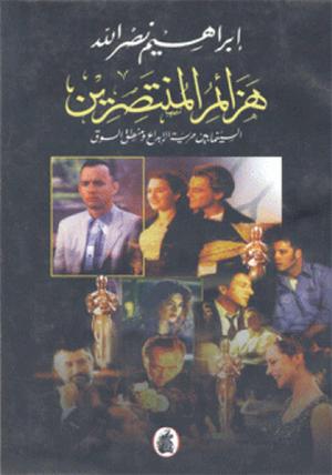 صورة كتاب هزائم المنتصرين – إبراهيم نصر الله