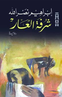 صورة رواية شرفة العار – إبراهيم نصر الله