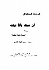صورة رواية أن تملك وألا تملك – أرنست همنجواي