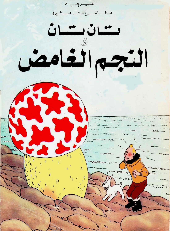 صورة كتاب تان تان والنجم الغامض – هيرجيه