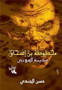 تحميل كتاب رواية مخطوطة بن إسحاق - مدينة الموتى - حسن الجندى لـِ: حسن الجندى