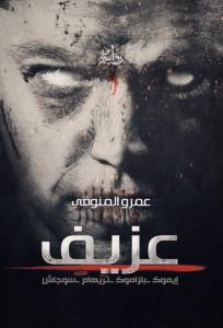 تحميل كتاب رواية عزيف - عمرو المنوفى لـِ: عمرو المنوفى