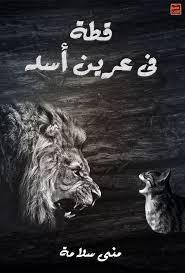 صورة رواية قطة فى عرين الأسد – منى سلامة