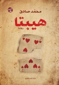 تحميل كتاب رواية هيبتا - محمد صادق لـِ: محمد صادق