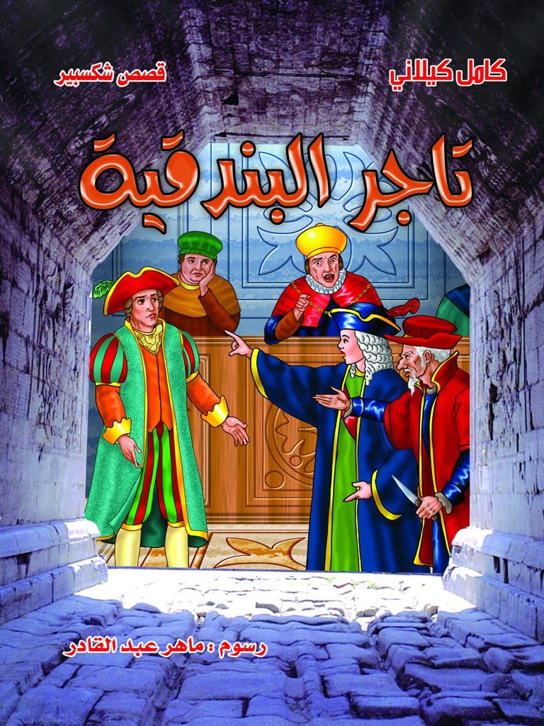 مشهد المحكمة من مسرحية تاجر البندقية