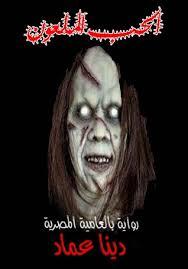 تحميل كتاب رواية الحب الملعون - دينا عماد لـِ: دينا عماد