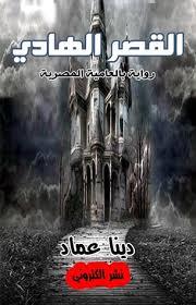 صورة رواية القصر الهادى – دينا عماد