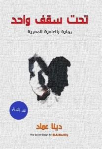 تحميل كتاب رواية تحت سقف واحد - دينا عماد لـِ: دينا عماد