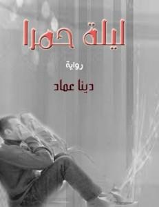 تحميل كتاب رواية ليلة حمرا - دينا عماد لـِ: دينا عماد