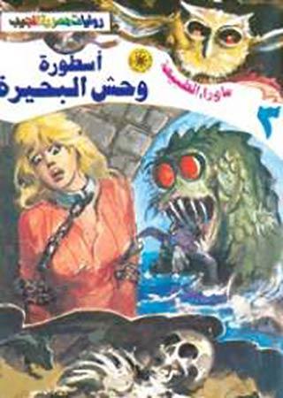 صورة رواية أسطورة وحش البحيرة – أحمد خالد توفيق