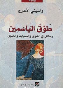 تحميل كتاب رواية طوق الياسمين - واسيني الأعرج لـِ: واسيني الأعرج