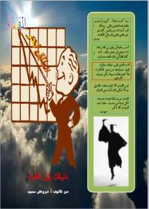 تحميل كتاب كتاب دليك إلى القمة - مرواش سعيد لـِ: مرواش سعيد