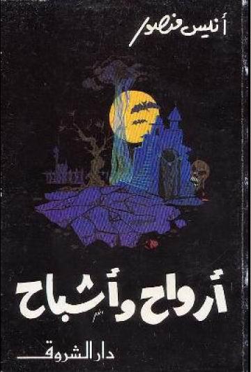 صورة كتاب أرواح وأشباح – أنيس منصور