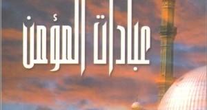 ref8941-ibadat-almouemin-9789953420530