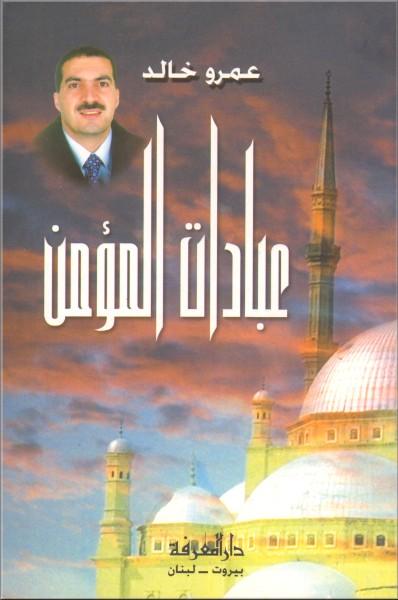 صورة كتاب عبادات المؤمن – عمرو خالد