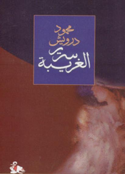صورة كتاب سرير الغريبة – محمود درويش