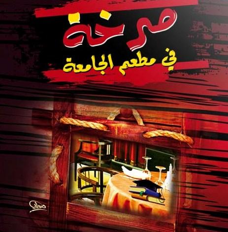 صورة كتاب صرخة في مطعم الجامعة – محمد العريفى
