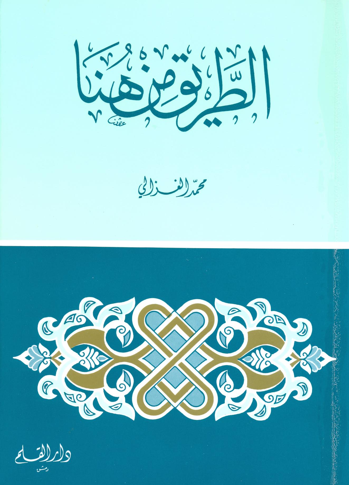 صورة كتاب الطريق من هنا – محمد الغزالى
