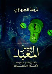 sir el ma3bd